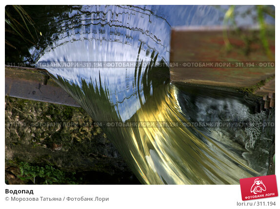 Купить «Водопад», фото № 311194, снято 9 июля 2004 г. (c) Морозова Татьяна / Фотобанк Лори