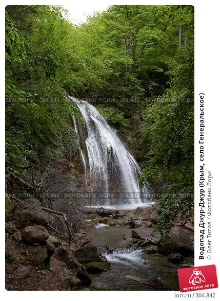 Водопад Джур-Джур (Крым, село Генеральское), фото № 304842, снято 23 мая 2008 г. (c) Олег Титов / Фотобанк Лори