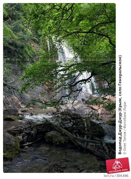 Водопад Джур-Джур (Крым, село Генеральское), фото № 304846, снято 23 мая 2008 г. (c) Олег Титов / Фотобанк Лори
