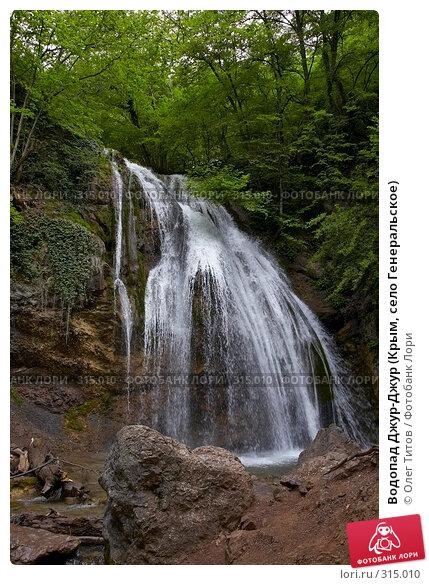 Водопад Джур-Джур (Крым, село Генеральское), фото № 315010, снято 23 мая 2008 г. (c) Олег Титов / Фотобанк Лори