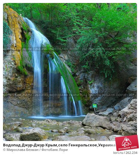 Водопад Джур-Джур Крым,село Генеральское,Украина, фото № 262234, снято 5 сентября 2007 г. (c) Мирослава Безман / Фотобанк Лори