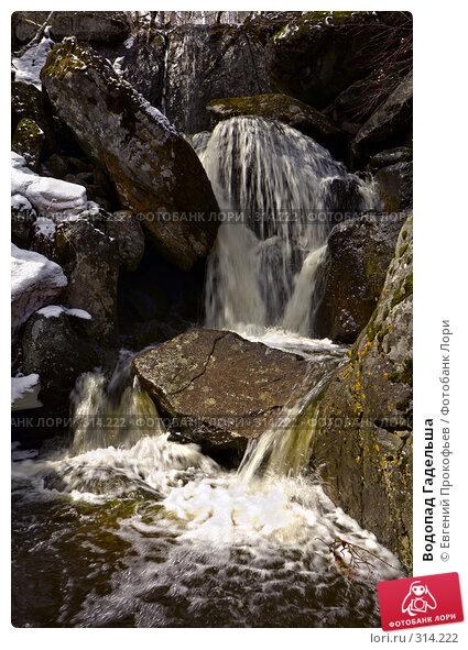 Купить «Водопад Гадельша», фото № 314222, снято 3 мая 2008 г. (c) Евгений Прокофьев / Фотобанк Лори