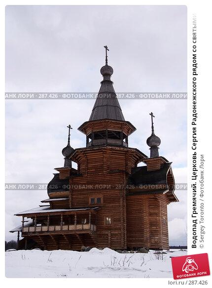 Водопад Гремячий. Церковь Сергия Радонежского рядом со святыми источниками, фото № 287426, снято 1 марта 2008 г. (c) Sergey Toronto / Фотобанк Лори