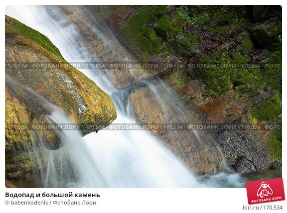 Водопад и большой камень, фото № 170534, снято 5 января 2007 г. (c) Бабенко Денис Юрьевич / Фотобанк Лори