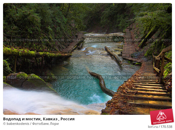 Водопад и мостик, Кавказ , Россия, фото № 170538, снято 5 января 2007 г. (c) Бабенко Денис Юрьевич / Фотобанк Лори