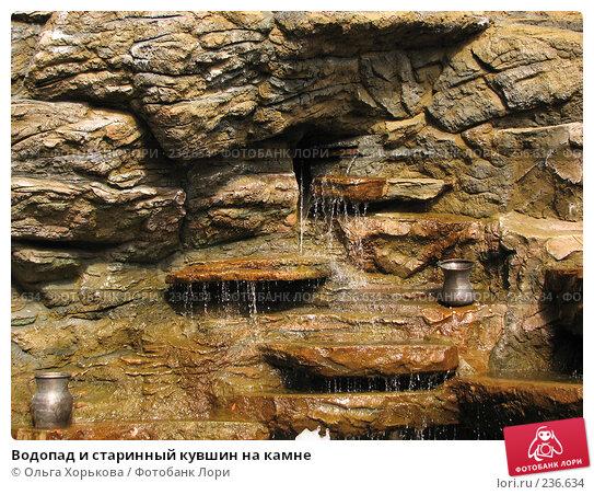 Водопад и старинный кувшин на камне, фото № 236634, снято 19 августа 2007 г. (c) Ольга Хорькова / Фотобанк Лори