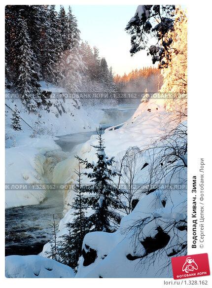 Водопад Кивач. Зима, эксклюзивное фото № 1328162, снято 25 декабря 2009 г. (c) Сергей Цепек / Фотобанк Лори
