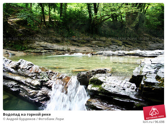 Водопад на горной реке, фото № 96698, снято 25 марта 2017 г. (c) Андрей Бурдюков / Фотобанк Лори