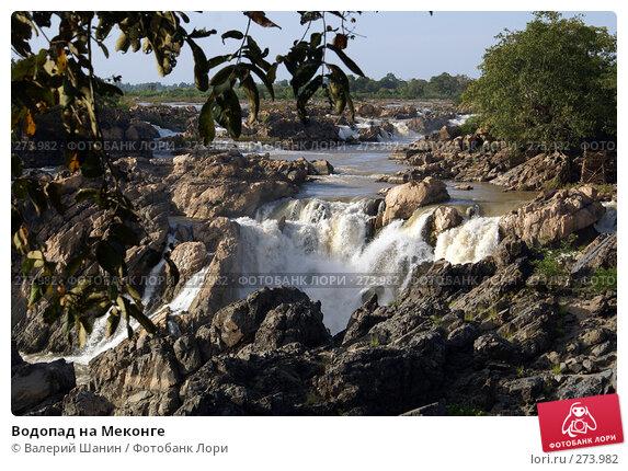 Водопад на Меконге, фото № 273982, снято 10 декабря 2007 г. (c) Валерий Шанин / Фотобанк Лори