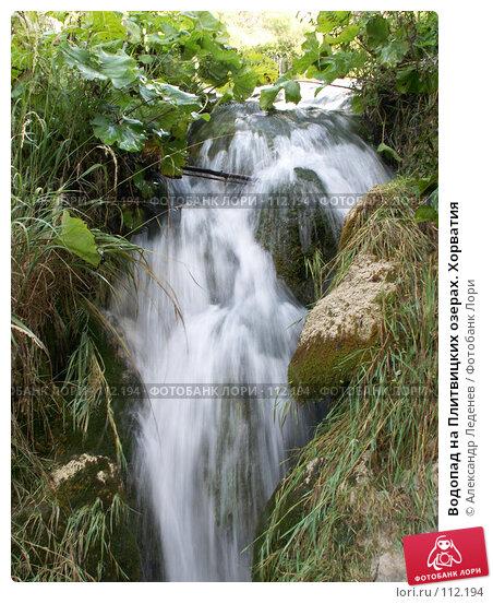 Водопад на Плитвицких озерах. Хорватия, фото № 112194, снято 20 сентября 2007 г. (c) Александр Леденев / Фотобанк Лори