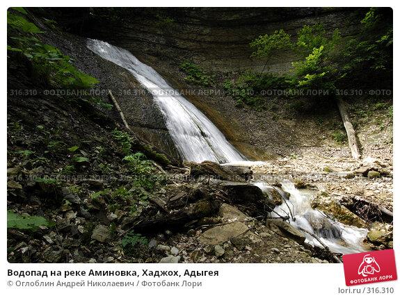 Водопад на реке Аминовка, Хаджох, Адыгея, фото № 316310, снято 31 мая 2008 г. (c) Оглоблин Андрей Николаевич / Фотобанк Лори