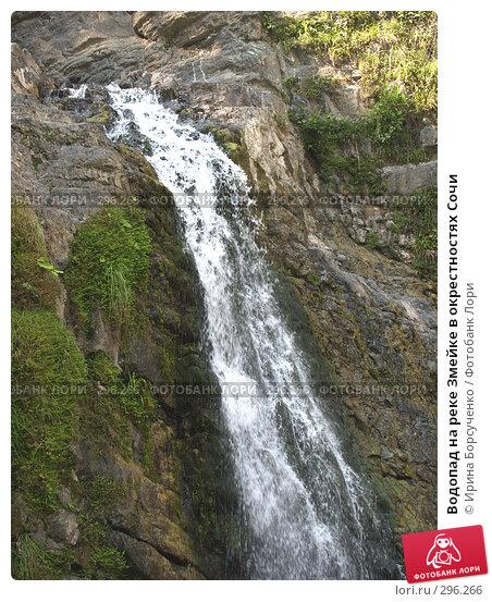 Купить «Водопад на реке Змейке в окрестностях Сочи», фото № 296266, снято 9 августа 2006 г. (c) Ирина Борсученко / Фотобанк Лори