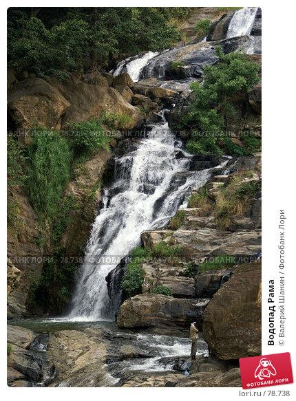 Купить «Водопад Рама», фото № 78738, снято 6 июня 2007 г. (c) Валерий Шанин / Фотобанк Лори