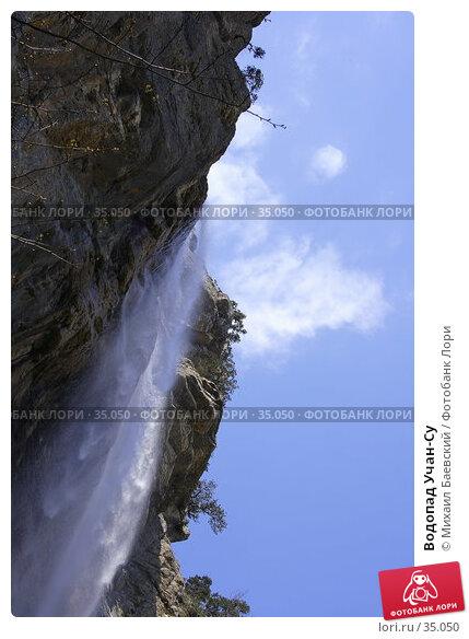 Водопад Учан-Су, фото № 35050, снято 21 апреля 2007 г. (c) Михаил Баевский / Фотобанк Лори