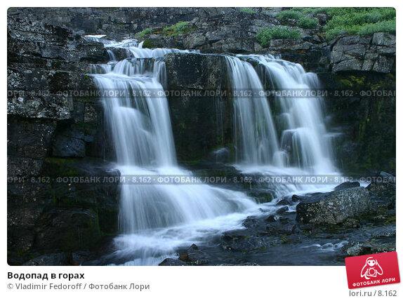 Водопад в горах, фото № 8162, снято 6 августа 2005 г. (c) Vladimir Fedoroff / Фотобанк Лори