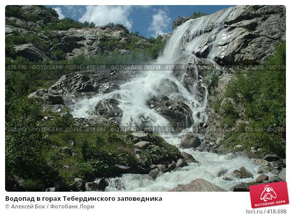Водопад в горах Тебердинского заповедника. Стоковое фото, фотограф Алексей Бок / Фотобанк Лори