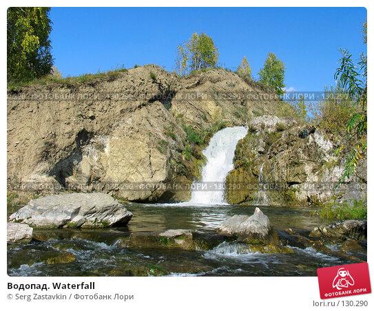 Водопад. Waterfall, фото № 130290, снято 19 сентября 2004 г. (c) Serg Zastavkin / Фотобанк Лори