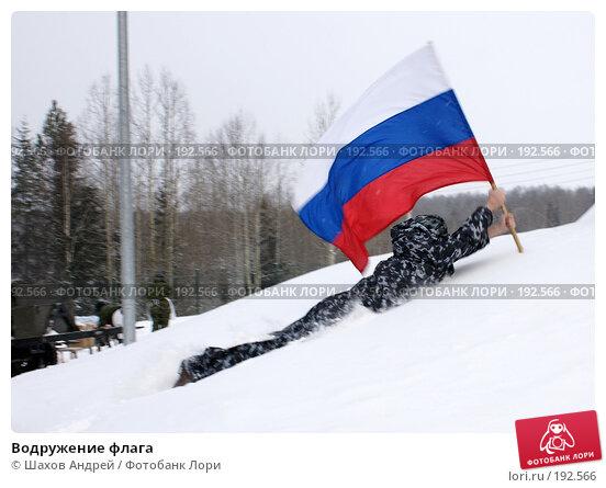 Водружение флага, фото № 192566, снято 26 января 2008 г. (c) Шахов Андрей / Фотобанк Лори