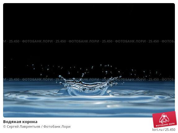 Водяная корона, фото № 25450, снято 12 января 2007 г. (c) Сергей Лаврентьев / Фотобанк Лори