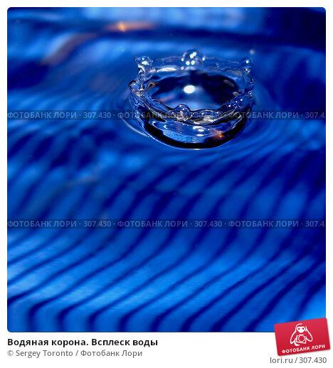 Водяная корона. Всплеск воды, фото № 307430, снято 7 ноября 2007 г. (c) Sergey Toronto / Фотобанк Лори