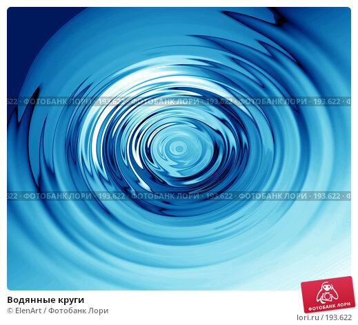 Водянные круги, иллюстрация № 193622 (c) ElenArt / Фотобанк Лори