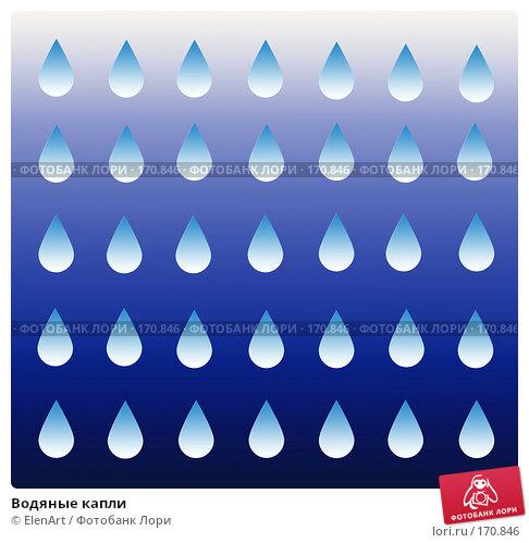 Купить «Водяные капли», иллюстрация № 170846 (c) ElenArt / Фотобанк Лори