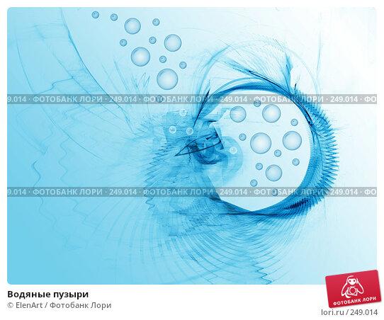 Водяные пузыри, иллюстрация № 249014 (c) ElenArt / Фотобанк Лори