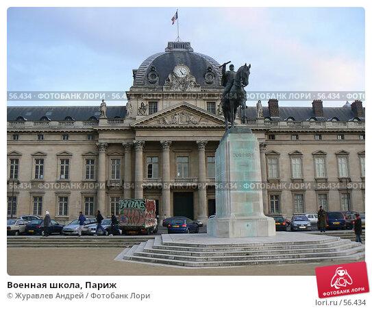 Военная школа, Париж, эксклюзивное фото № 56434, снято 27 января 2007 г. (c) Журавлев Андрей / Фотобанк Лори