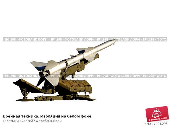 Военная техника. Изоляция на белом фоне., фото № 191298, снято 21 октября 2007 г. (c) Катыкин Сергей / Фотобанк Лори