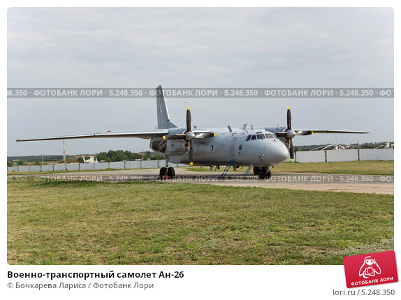 Военно-транспортный самолет Ан-26. Стоковое фото, фотограф Бочкарева Лариса / Фотобанк Лори