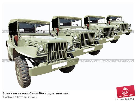 Военные автомобили 40-х годов, винтаж, фото № 163654, снято 20 февраля 2017 г. (c) Astroid / Фотобанк Лори