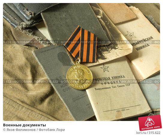 Военные документы, фото № 315622, снято 8 июня 2008 г. (c) Яков Филимонов / Фотобанк Лори