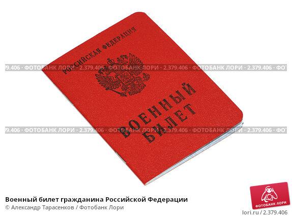 Купить «Военный билет гражданина Российской Федерации», фото № 2379406, снято 2 марта 2011 г. (c) Александр Тарасенков / Фотобанк Лори