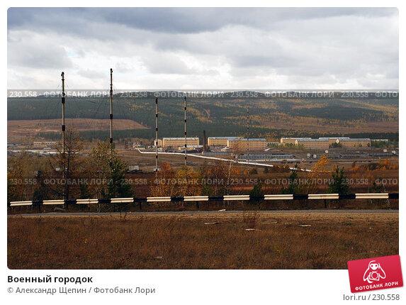Купить «Военный городок», эксклюзивное фото № 230558, снято 26 сентября 2007 г. (c) Александр Щепин / Фотобанк Лори
