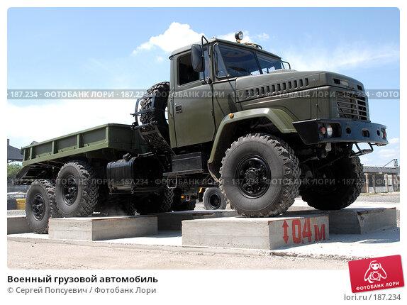 Военный грузовой автомобиль, фото № 187234, снято 28 июня 2007 г. (c) Сергей Попсуевич / Фотобанк Лори