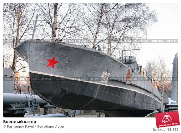 Купить «Военный катер», фото № 188882, снято 6 января 2008 г. (c) Parmenov Pavel / Фотобанк Лори