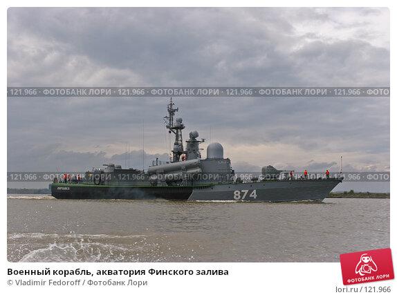 Военный корабль, акватория Финского залива, фото № 121966, снято 7 июля 2007 г. (c) Vladimir Fedoroff / Фотобанк Лори