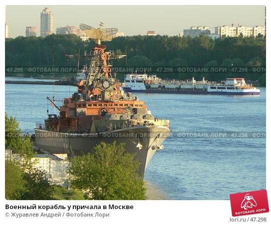 Купить «Военный корабль у причала в Москве», эксклюзивное фото № 47298, снято 25 мая 2007 г. (c) Журавлев Андрей / Фотобанк Лори