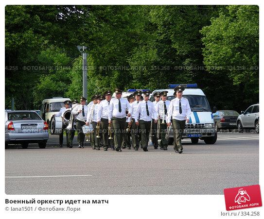 Военный оркестр идет на матч, эксклюзивное фото № 334258, снято 25 июня 2008 г. (c) lana1501 / Фотобанк Лори