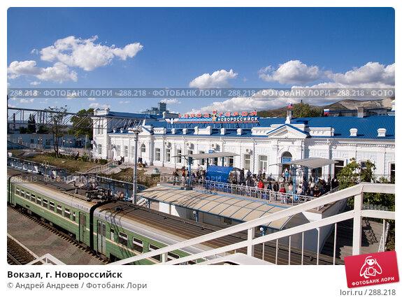 Вокзал, г. Новороссийск, фото № 288218, снято 14 сентября 2007 г. (c) Андрей Андреев / Фотобанк Лори