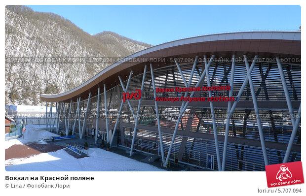 Вокзал на Красной поляне (2014 год). Редакционное фото, фотограф Lina / Фотобанк Лори