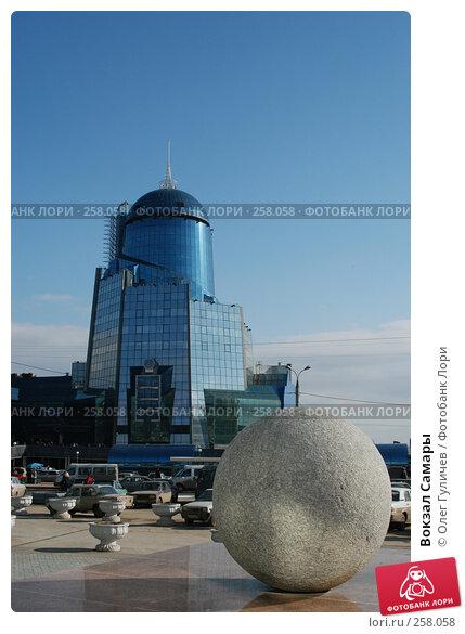 Купить «Вокзал Самары», фото № 258058, снято 13 апреля 2005 г. (c) Олег Гуличев / Фотобанк Лори