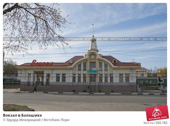 Вокзал в Балашихе, фото № 265182, снято 23 апреля 2008 г. (c) Эдуард Межерицкий / Фотобанк Лори