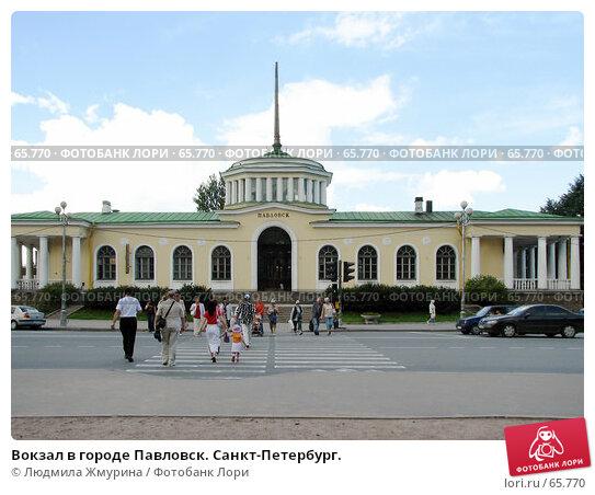 Вокзал в городе Павловск. Санкт-Петербург., фото № 65770, снято 17 июля 2007 г. (c) Людмила Жмурина / Фотобанк Лори