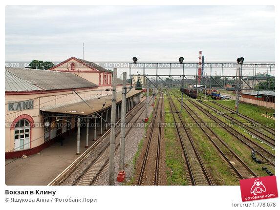 Купить «Вокзал в Клину», фото № 1778078, снято 15 июня 2010 г. (c) Яшукова Анна / Фотобанк Лори