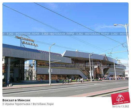 Вокзал в Минске, эксклюзивное фото № 3262, снято 3 июля 2004 г. (c) Ирина Терентьева / Фотобанк Лори