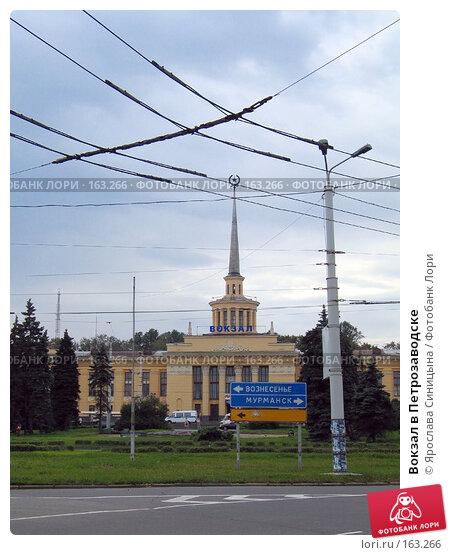 Вокзал в Петрозаводске, фото № 163266, снято 15 августа 2007 г. (c) Ярослава Синицына / Фотобанк Лори