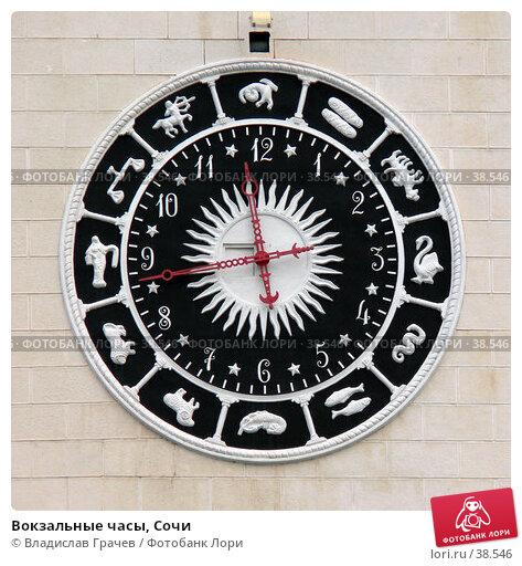 Вокзальные часы, Сочи, фото № 38546, снято 23 июня 2006 г. (c) Владислав Грачев / Фотобанк Лори