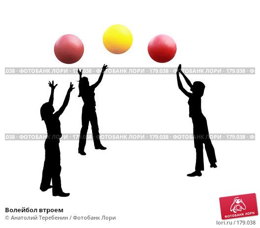 Волейбол втроем, иллюстрация № 179038 (c) Анатолий Теребенин / Фотобанк Лори