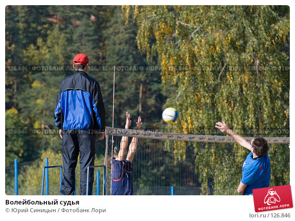 Волейбольный судья, фото № 126846, снято 22 сентября 2007 г. (c) Юрий Синицын / Фотобанк Лори